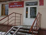 Клиника Центр ИВТ доктора Шеремета А.Д., фото №4