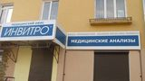 Клиника Инвитро, фото №2