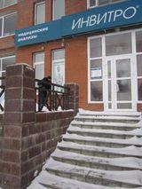 Клиника Инвитро, фото №7