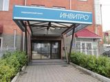 Клиника Инвитро, фото №4