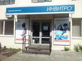 Клиника Инвитро, фото №1