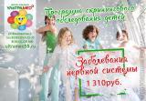 """Клиника Детское отделение """"Ультрамед"""", фото №2"""