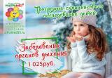 """Клиника Детское отделение """"Ультрамед"""", фото №1"""