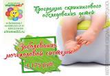 """Клиника Детское отделение """"Ультрамед"""", фото №3"""