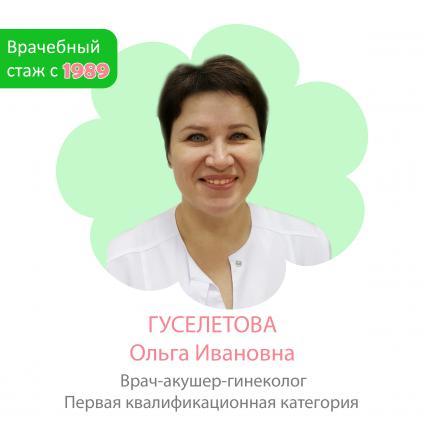 Гуселетова Ольга Ивановна
