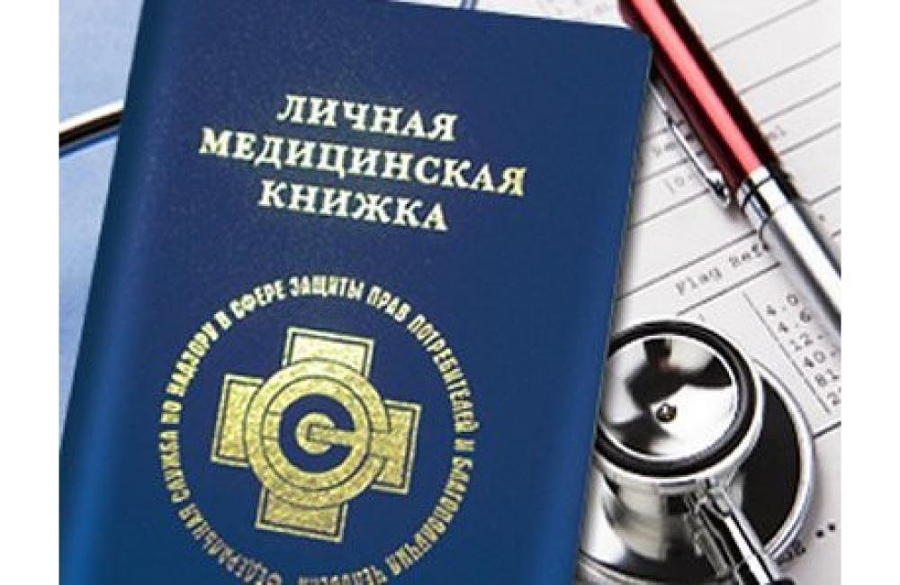 Медицинские книжки омск официальный сайт регистрации граждан рф